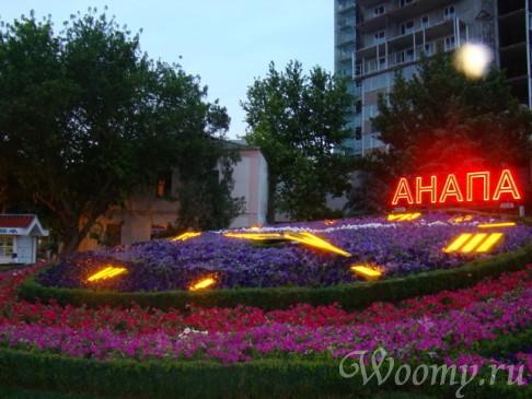 цветочные часы в Анапе
